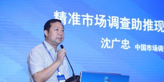 沈广忠:精准市场调查助推现代服务业发展