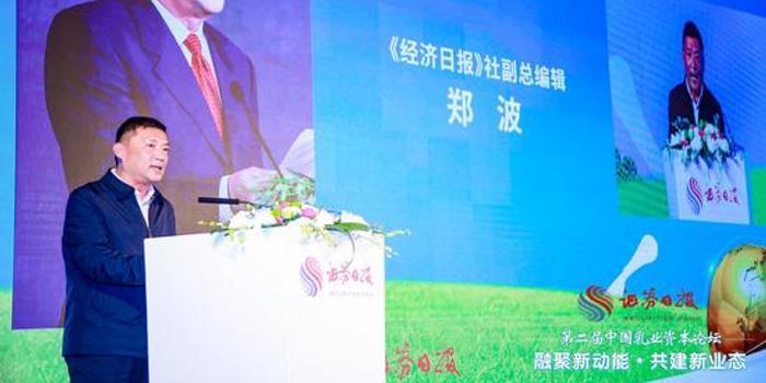 经济日报副总编郑波:乳业并购驱动 中国资本最为活跃