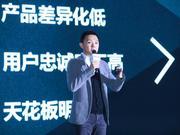 张野:增量是产业的兴奋剂