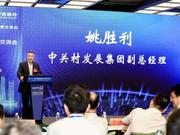 姚胜利:中关村全国技术创新高地 与深圳合作潜力巨大