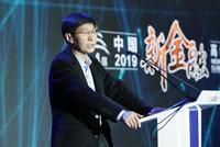 网信办信息化发展局局长秦海莅临中国新金融高峰论坛