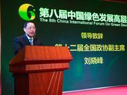 刘晓峰:科技创新助推我国迈向绿色发展繁荣新时代