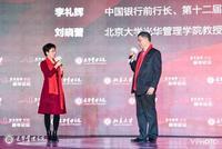 李礼辉:未来的法定数字货币 应坚持中心化管理模式