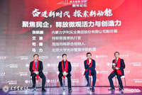 北大光华新年论坛:新技术如何助力传统企业转型升级