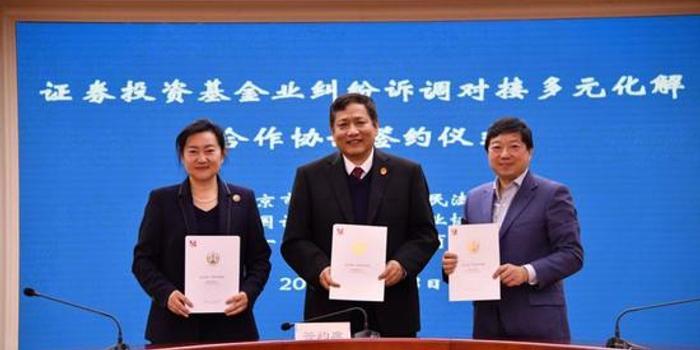 中基協與北京一中院、融商中心共建金融糾紛對接機制