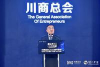 刘淼:2020年川商企业将面临前所未有的机遇和挑战