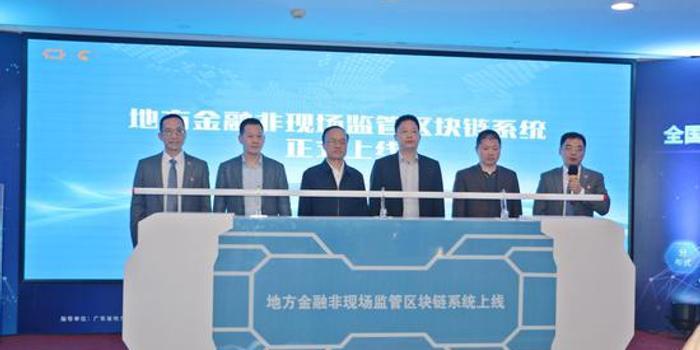 广东发布全国首个地方金融非现场监管区块链系统