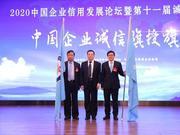 中国企业诚信旗授旗仪式