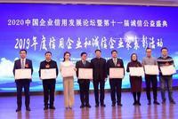 2019年度信用企业和诚信企业家表彰活动
