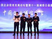《中国企业诚信宣言》宣誓仪式