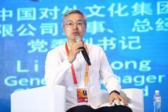 15屆北京文博會舉辦 央財教授魏鵬舉擔任對話環節主持人