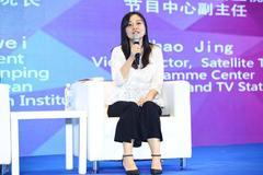 北京廣播電視臺邵晶:傳統媒體做產業,仍然要把公信力放在第一位