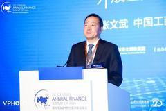 工商銀行張文武:創新引領 新時代孕育開放金融新機遇