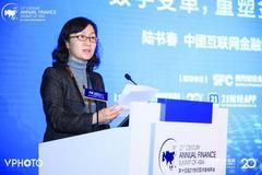 陸書春:金融科技正成為世界經濟數字化轉型的新動力