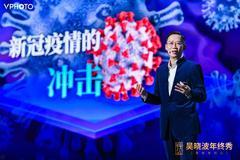 吳曉波:很多企業家在產業升級換擋過程中遭遇了新冠疫情的沖擊