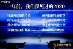 全文 預見2021·吳曉波跨年演講