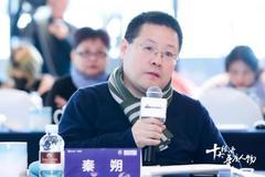 財經媒體人秦朔:中國style正在成為世界潮流