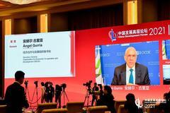 經濟合作與發展組織秘書長:預計2021年中國GDP增長會達到7.8%