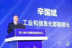 第六屆中國制造強國論壇在河北保定舉辦 張瑞敏、鄔賀銓等出席