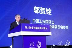 中國工程院院士鄔賀銓:用于未來的工業網絡應該往IPV6去走