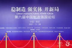 回放|第六屆中國制造強國論壇(上) 張瑞敏、劉慶峰、魏建軍演講