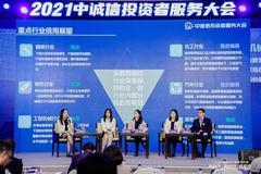 王雅方:房地产行业信用展望稳定 旅游行业展望负面