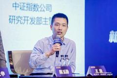 王涛:ESG信息是对企业财务信息的重要补充