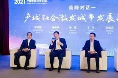中国金茂高级副总裁:每天早晨都收到太原市长的问候,作为企业非常放心