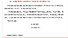 证监会:尊重小米集团选择 决定取消对其发行审核