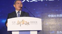 李扬:管控金融风险在未来一段时期里仍然是重点