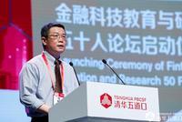 廖理:金融和技术日益融合 深刻改变金融业运行方式