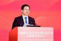 戴炜:截至3月末北京银行民营企业贷款余额超2800亿