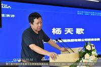 中科招商杨天歌:不良资产在司法处理中面临的问题