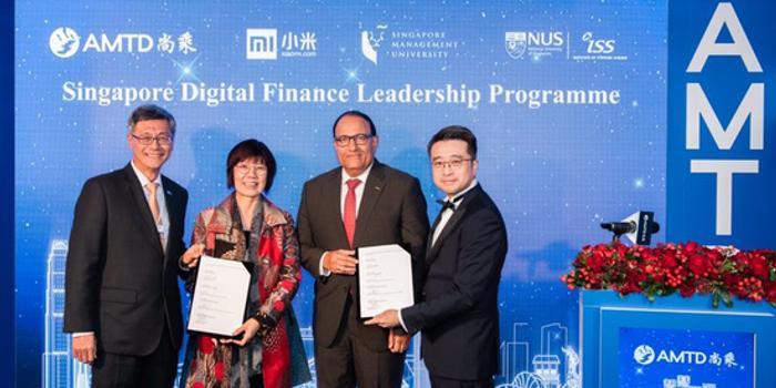 尚乘和小米金融等携手 共同培养亚洲数字金融领导者