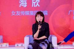 海欣:女性是家庭CEO
