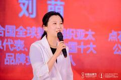 刘萌:品牌的核心是信任