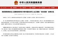 商务部就美将28家中国实体列入
