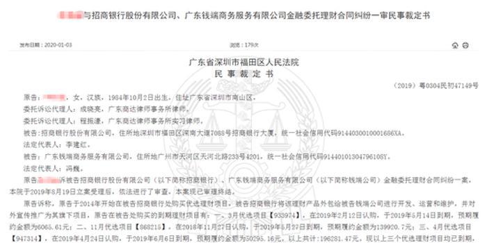 招行钱端案涉及投资人裁定书出炉:法院驳回起诉