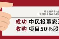 绿地购中民投董家渡50%股权 打造上海金融中心新地标