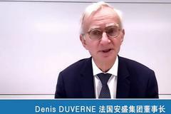 法國安盛集團董事長:新冠疫情進一步證明保險的重要性
