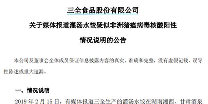 三全食品年报预增110%封涨停 甩卖孙公司实为补血?