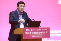 严金明:金融科技催生新业态 为金融发展提供活力