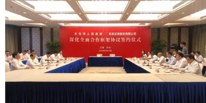 东吴证券与太仓市政府签约深化全面合作关系
