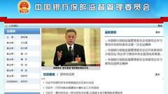 中国银行保险监督管理委员会新官网正式上线