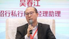 招行私行部吴春江:青睐确定性更高私募 但不放弃黑马