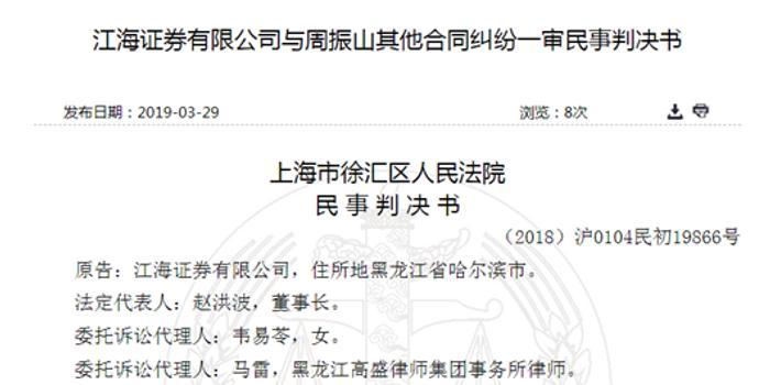 3d走势图2元网_因ST中安大跌致账户爆仓 江海证券起诉七旬股民还钱