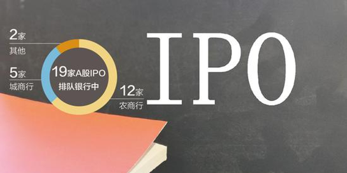 A股IPO排隊銀行增至19家:亳州藥都農商行中止審查