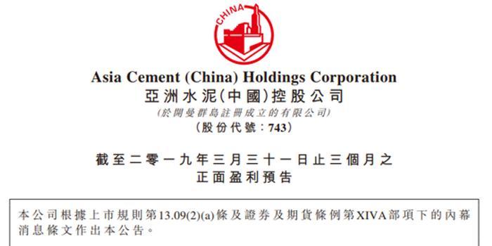 甘肃11选5_亚洲水泥(中国):预期一季度净利增长约70%至90%
