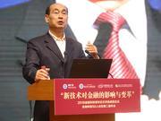 王忠民:金融科技会影响到金融和信用的底层逻辑