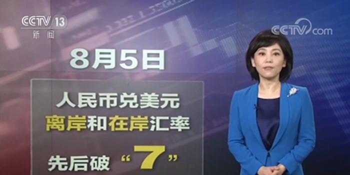 焦點訪談:美將中國列入匯率操縱國罔顧事實亂貼標簽